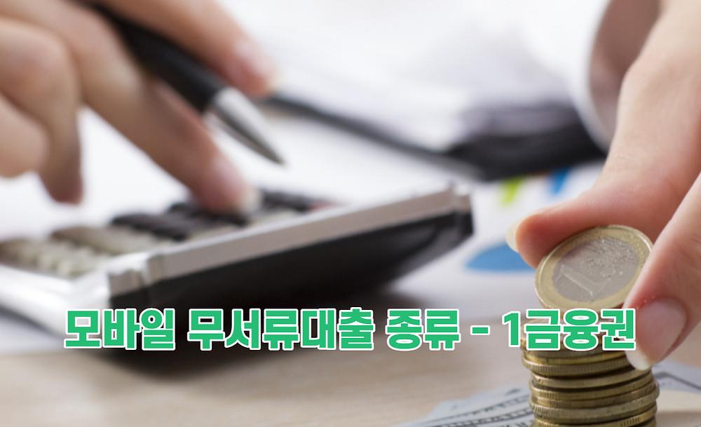 모바일 무서류대출 종류 - 1금융권