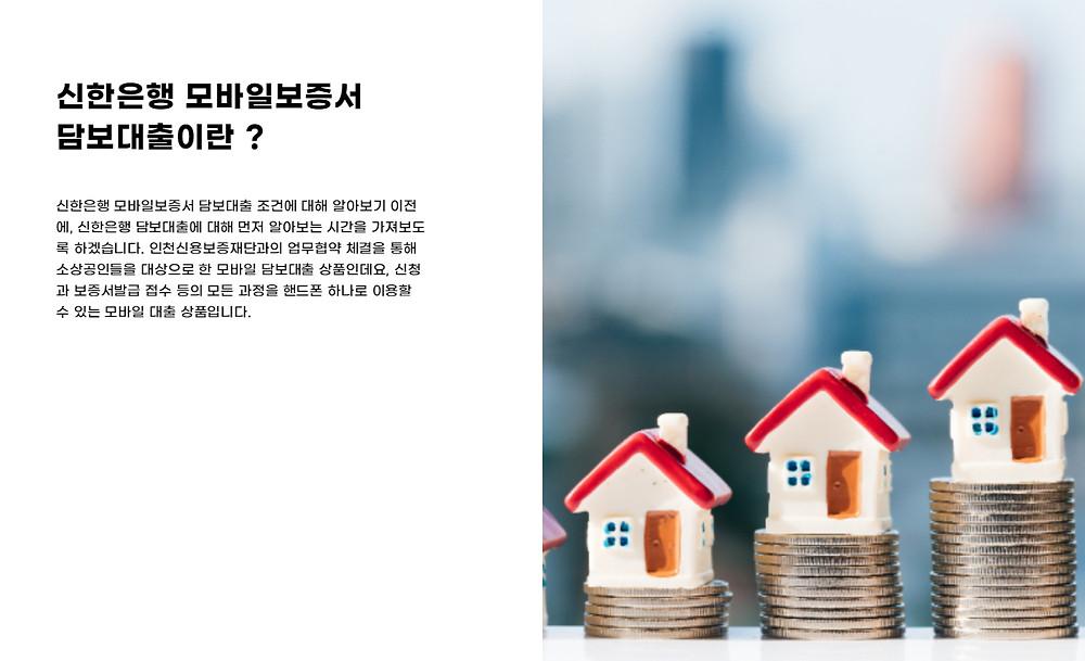 신한은행 모바일보증서 담보대출