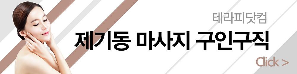 제기동 마사지 구인구직 테라피닷컴