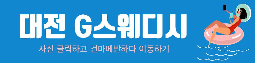 대전 용문동 G스웨디시 건마에반하다