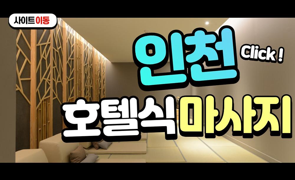 인천 호텔식 마사지