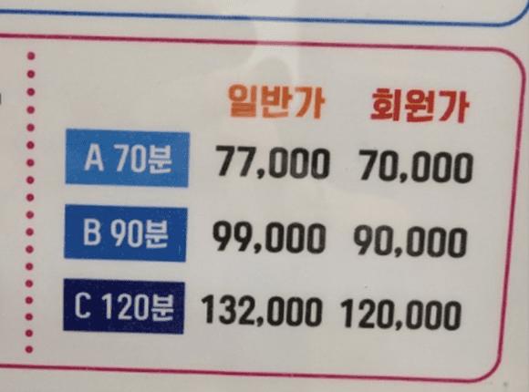 송파 수면가능 마사지 가격표