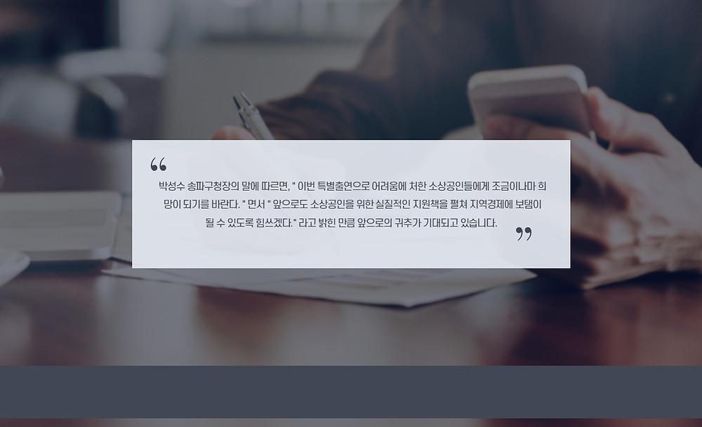 송파구청장