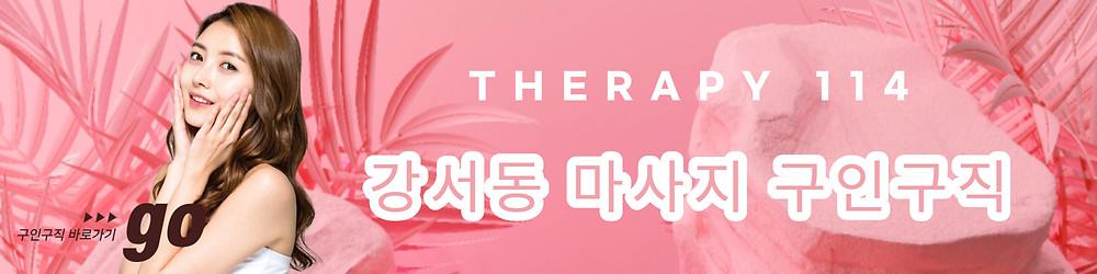강서동 마사지 구인구직 테라피닷컴