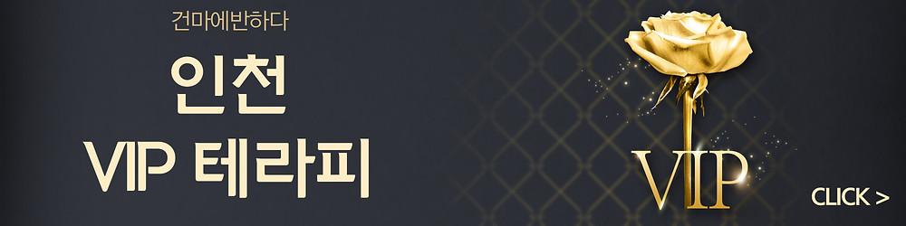 인천 송도동 VIP 테라피 건마에반하다
