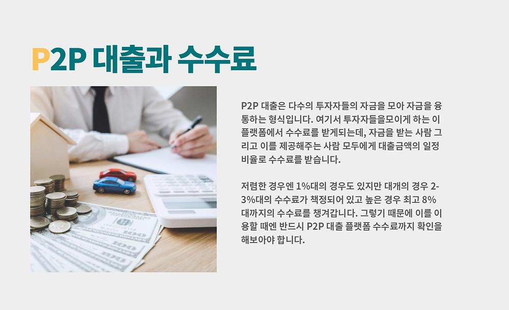 P2P 대출과 수수료