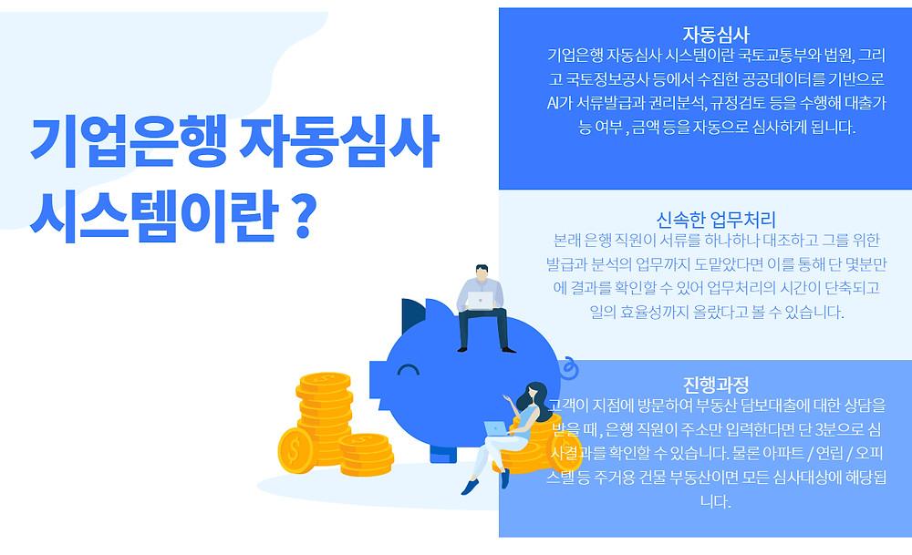 기업은행 자동심사 시스템이란 ?