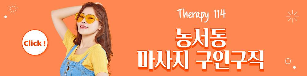 농서동 마사지 구인구직 테라피닷컴