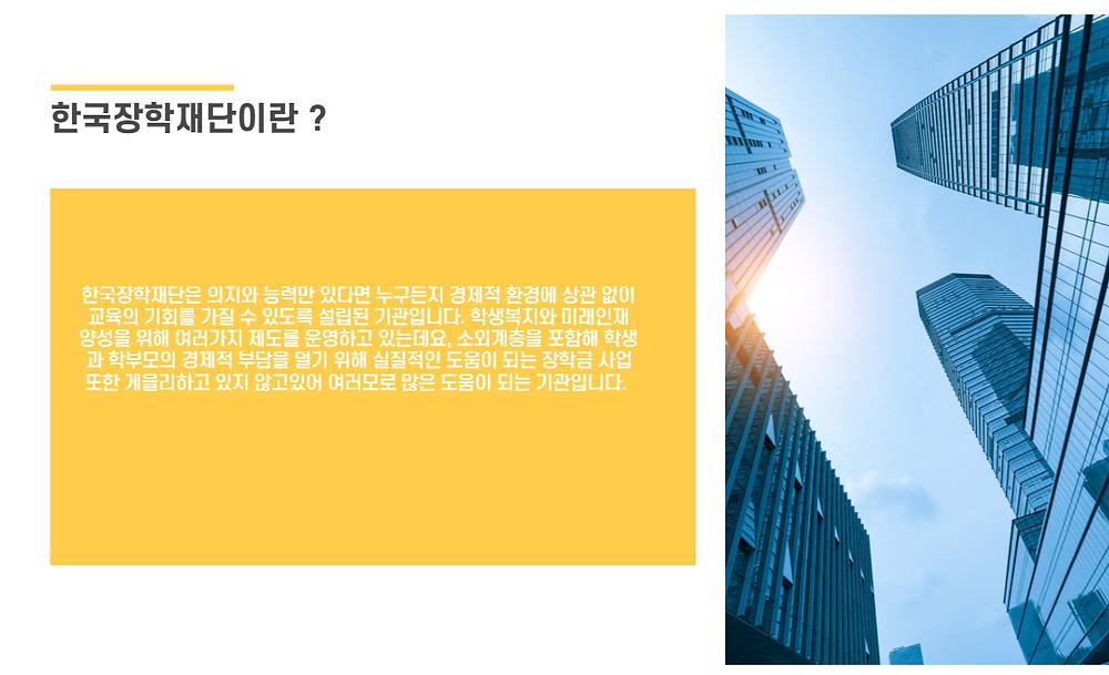 한국장학재단이란 ?