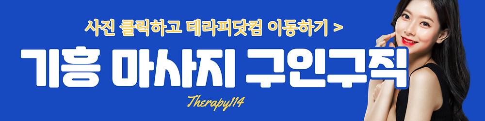 기흥 마사지 구인구직 테라피닷컴