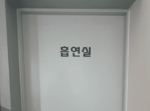 마포 타이마사지 흡연실