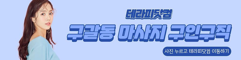 구갈동 마사지 구인구직 테라피닷컴