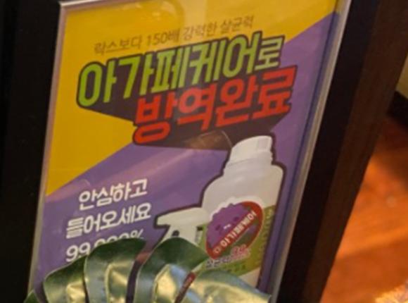 대전 1인샵 마사지 코로나 방역
