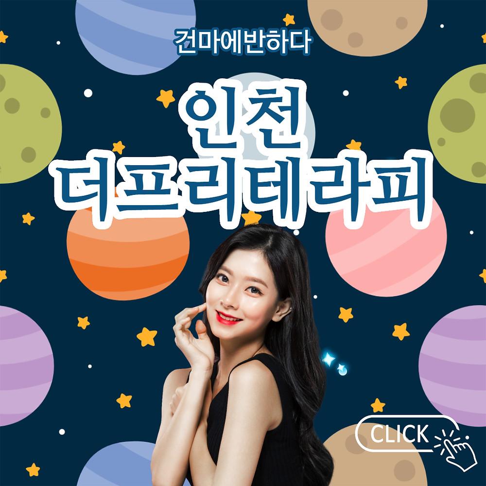 인천 삼산동 더프리테라피