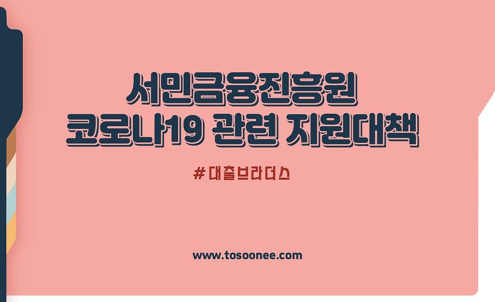 서민금융진흥원 코로나19 관련 지원대책