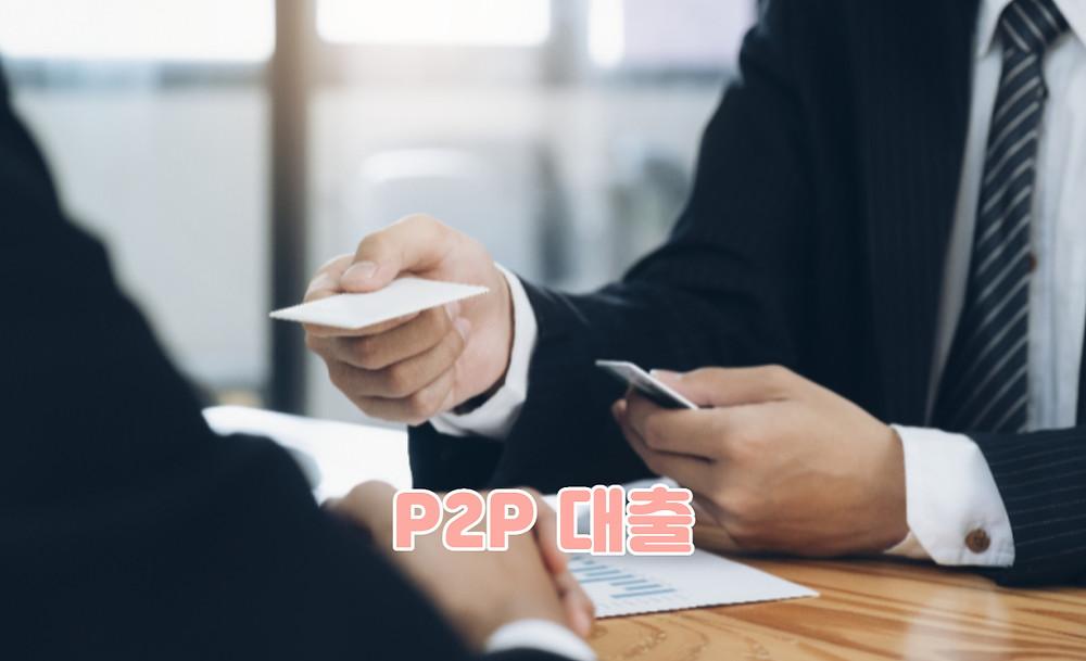 P2P 대출