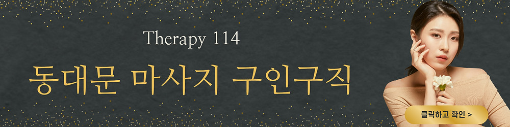 동대문 마사지 구인구직 테라피닷컴