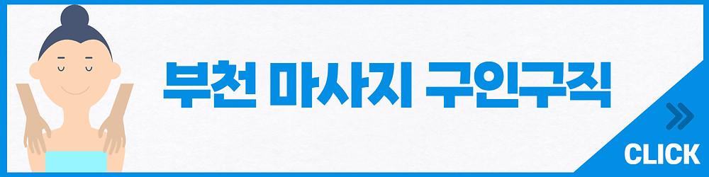 부천 마사지 구인구직 테라피닷컴