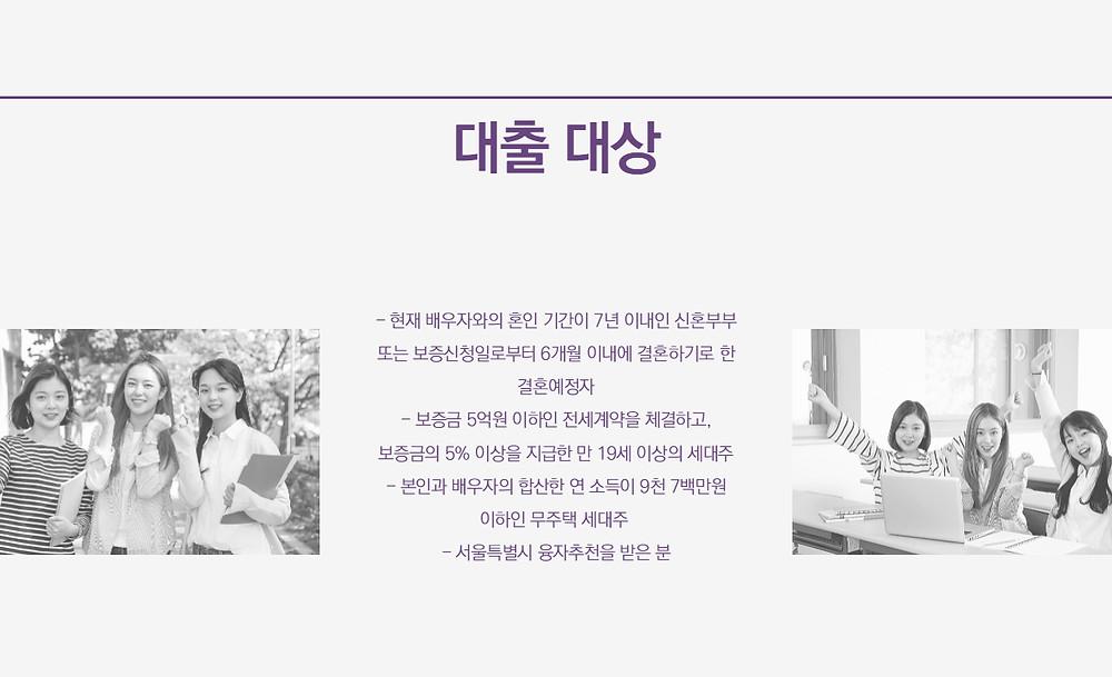 서울시 신혼부부 임대차 보증금 지원사업 대출 대상