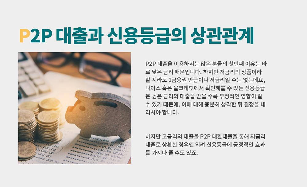 P2P 대출과 신용등급의 상관관계