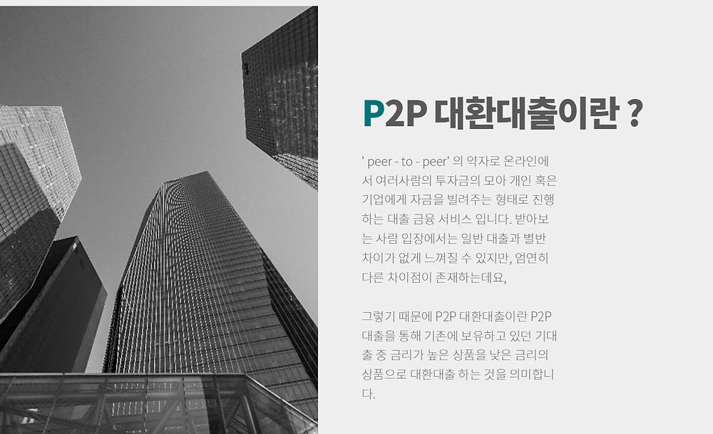 P2P 대환대출이란 ?