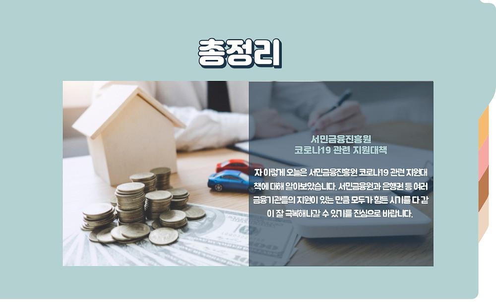 서민금융진흥원 코로나19 관련 지원대책 총정리