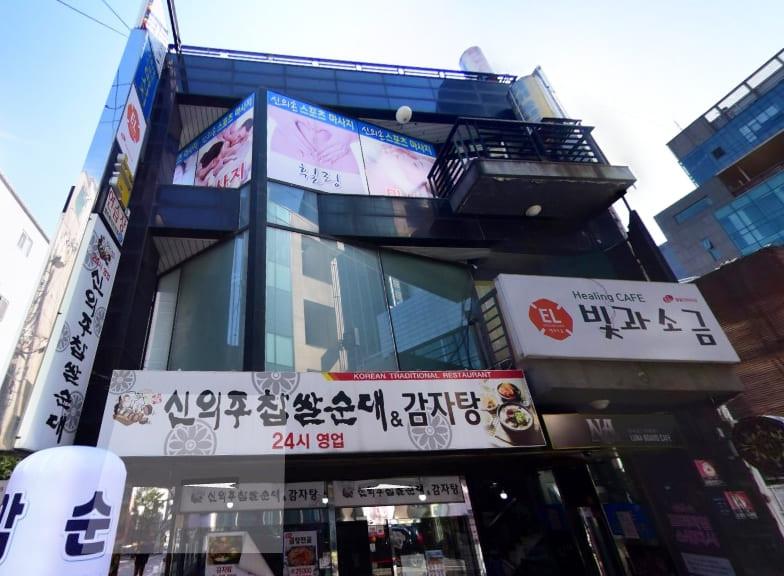 강남 역삼동 신의손스웨디시 로드뷰