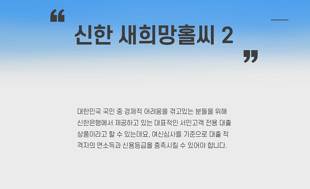 신한 새희망홀씨 2