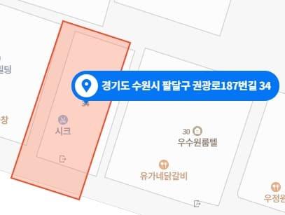 수원 인계동 폭스나인 테라피 지도