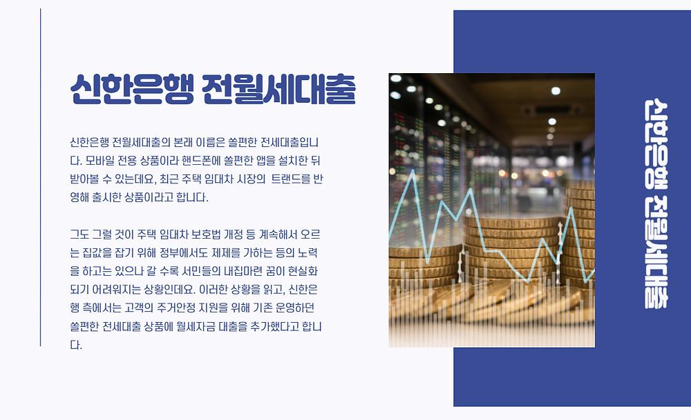 신한은행 전월세대출