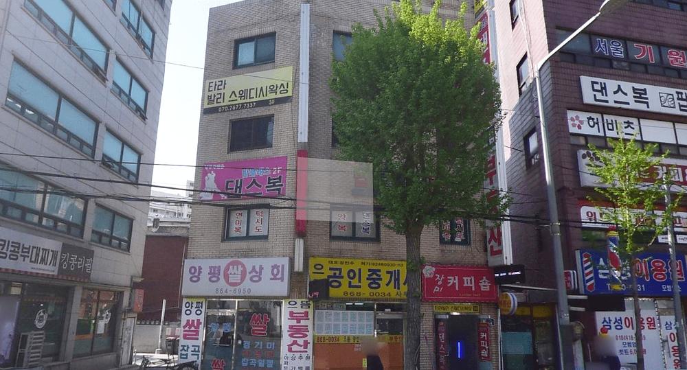 신림동 마사지 구인구직 건물 로드뷰