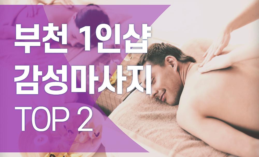 부천 1인샵 감성마사지 TOP 2