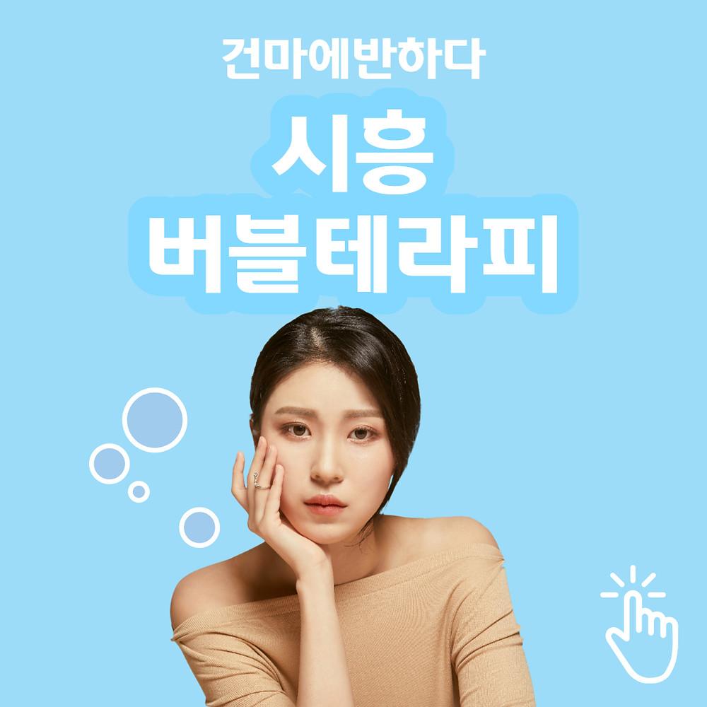 시흥 정왕동 버블테라피