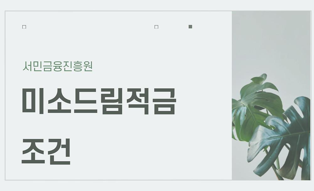 서민금융진흥원 미소드림적금