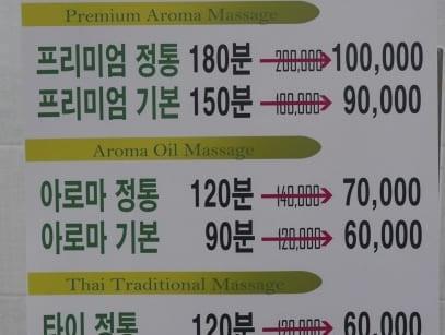 안산 호텔식 마사지 - 메뉴