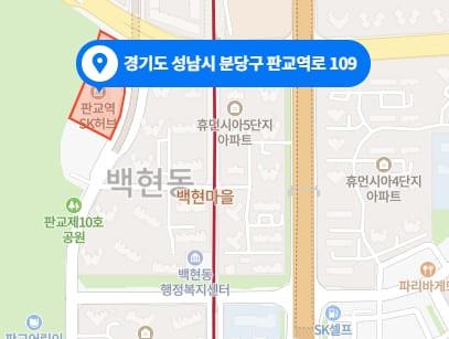 분당 판교역 하루테라피 지도