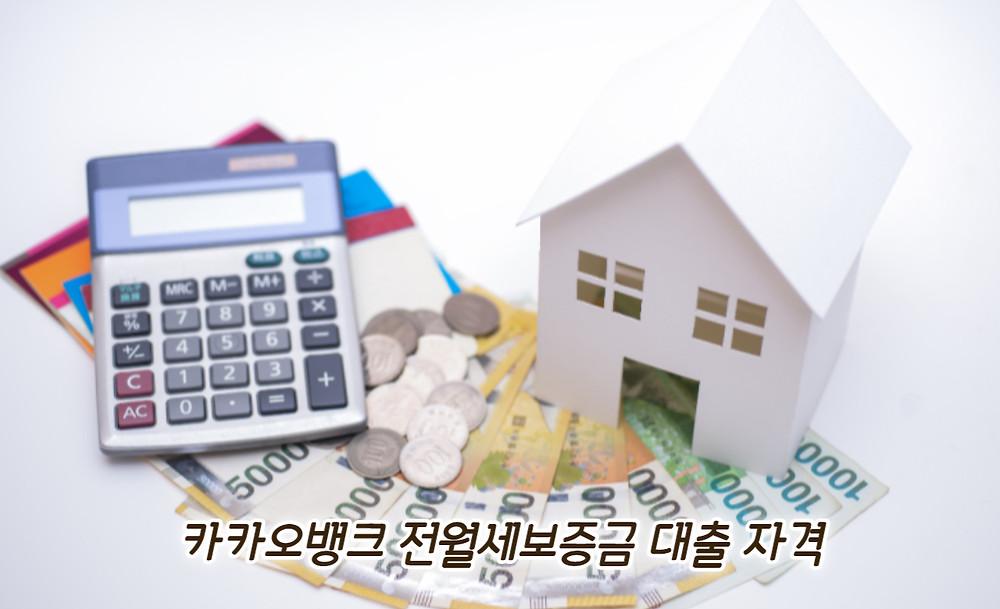 카카오뱅크 전월세보증금 대출 자격