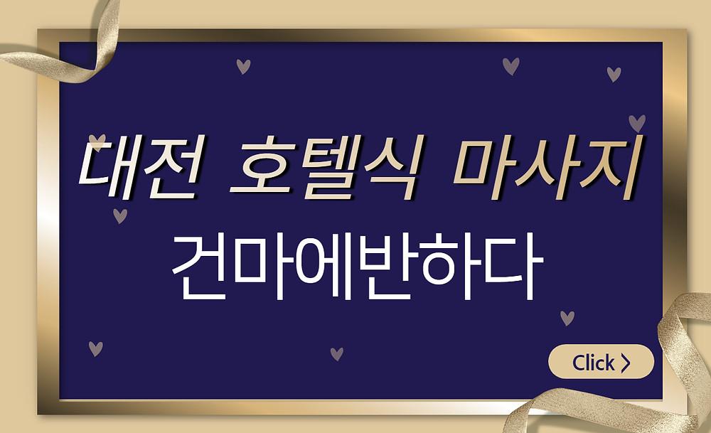 대전 호텔식 마사지