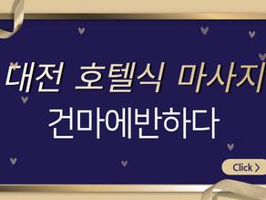 대전 호텔식 마사지 퀄리티가 달라서 반했어요