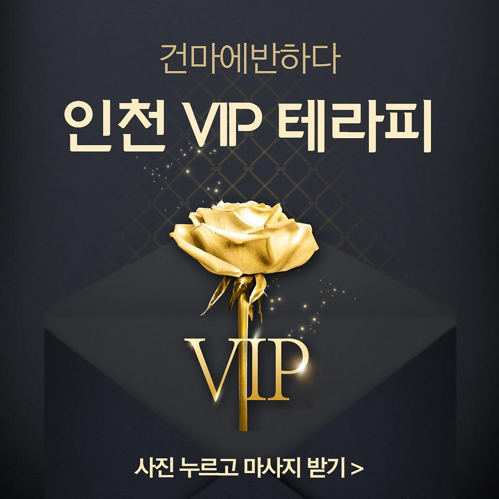 인천 송도동 VIP 테라피