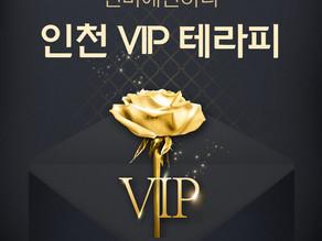 인천 송도동 VIP 테라피 극진한 대접을 받아요