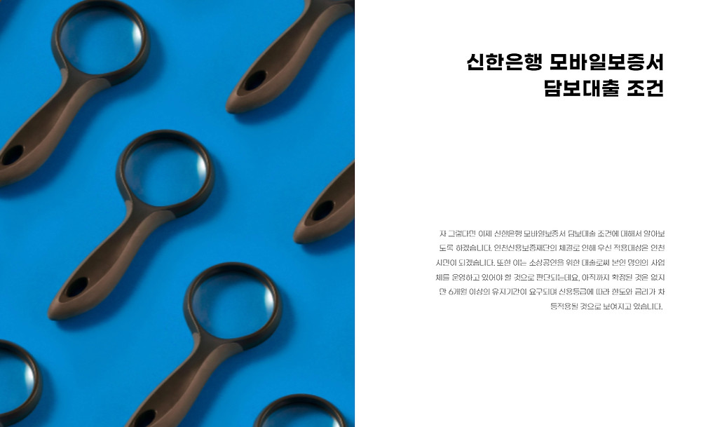 신한은행 모바일보증서 담보대출 인천신용보증재단