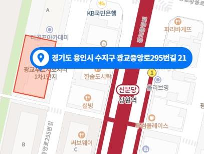 용인 상현역 퀸테라피 지도