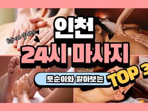 """"""" 인천 24시 마사지 TOP 3 """" 알짜들만 모아놓았다 !"""
