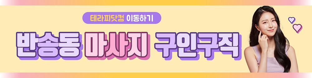 반송동 마사지 구인구직 테라피닷컴