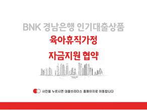 육아휴직가정 자금지원 협약 [ BNK 경남은행 인기대출상품 ]