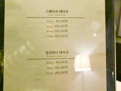 남양주 호텔식 마사지 - 메뉴