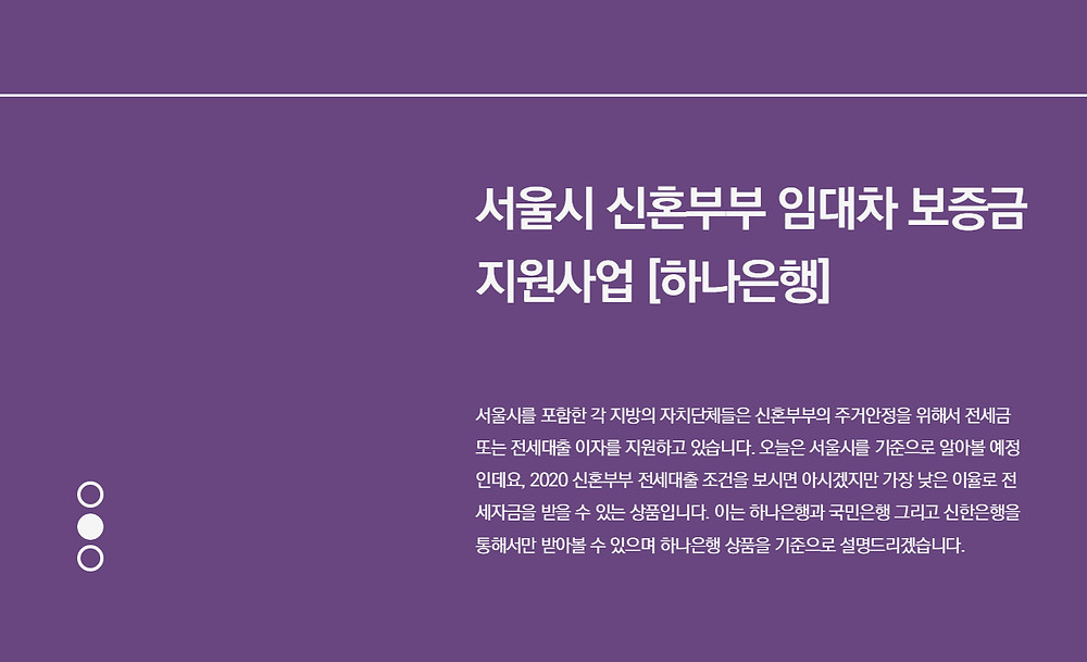 서울시 신혼부부 임대차 보증금 지원사업 [하나은행]