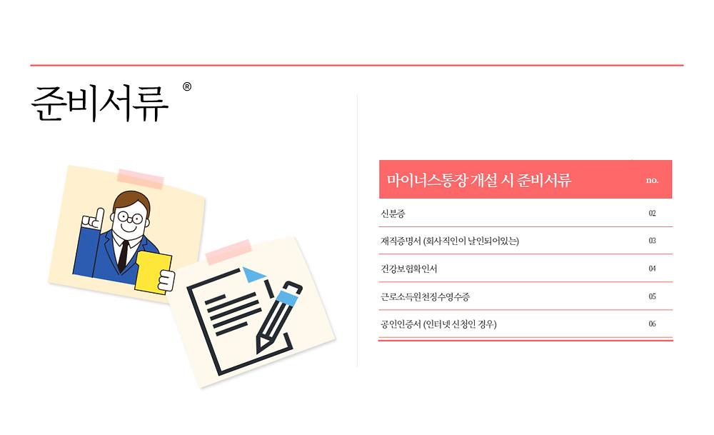 마이너스 통장 준비 서류