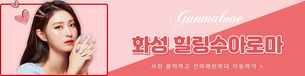 화성 병점동 힐링수아로마 건마에반하다